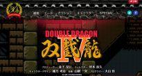 Double Dragon IV - Screenshots - Bild 8