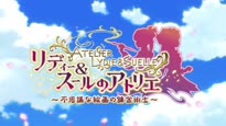 Atelier Lydie & Suelle: Alchemists of the Mysterious Painting - Opening Movie Trailer (jap.)